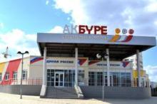 Спортивный комплекс «Ак Буре»