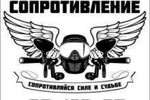 Пейнтбольный клуб «Сопротивление»